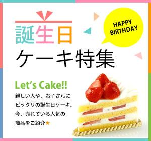 誕生日ケーキ特集